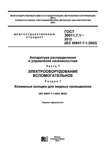 ГОСТ 30011.7.1-2012 Аппаратура распределения и управления низковольтная. Часть 7. Электрооборудование вспомогательное. Раздел 1. Клеммные колодки для медных проводников