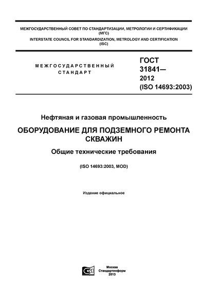 ГОСТ 31841-2012 Нефтяная и газовая промышленность. Оборудование для подземного ремонта скважин. Общие технические требования