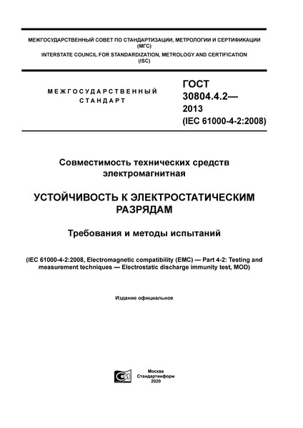 ГОСТ 30804.4.2-2013 Совместимость технических средств электромагнитная. Устойчивость к электростатическим разрядам. Требования и методы испытаний