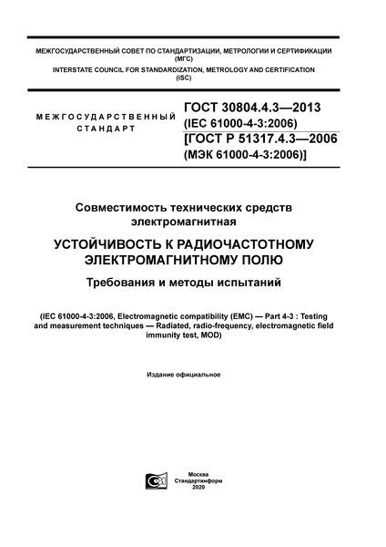 ГОСТ 30804.4.3-2013 Совместимость технических средств электромагнитная. Устойчивость к радиочастотному электромагнитному полю. Требования и методы испытаний