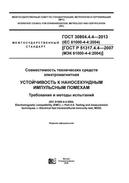 ГОСТ 30804.4.4-2013 Совместимость технических средств электромагнитная. Устойчивость к наносекундным импульсным помехам. Требования и методы испытаний