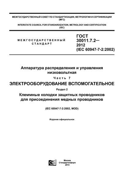 ГОСТ 30011.7.2-2012 Аппаратура распределения и управления низковольтная. Часть 7. Электрооборудование вспомогательное. Раздел 2. Клеммные колодки защитных проводников для присоединения медных проводников
