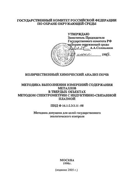 ПНД Ф 16.1:2.3:3.11-98 Количественный химический анализ почв. Методика выполнения измерений содержания металлов в твердых объектах методом спектрометрии с индуктивно-связанной плазмой