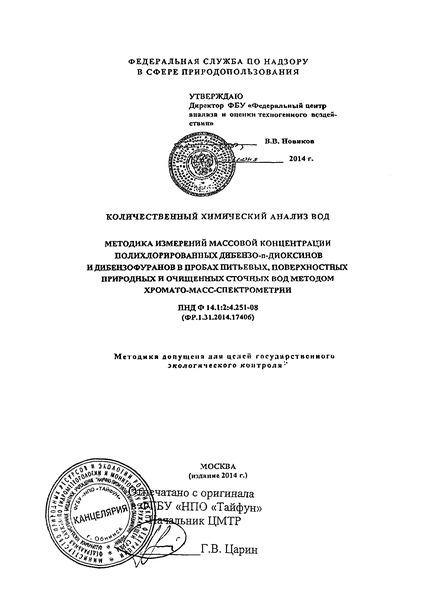 ПНД Ф 14.1:2:4.251-08 Количественный химический анализ вод. Методика выполнения измерений суммарного содержания полихлорированных дибензо-п-диоксинов и дибензофуранов в пересчете на 2,3,7,8-тетрахлордибензо-п-диоксин в пробах питьевых, поверхностных природных и очищенных сточных вод методом хромато-масс-спектрометрии