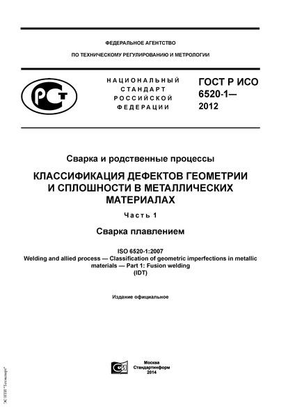 ГОСТ Р ИСО 6520-1-2012 Сварка и родственные процессы. Классификация дефектов геометрии и сплошности в металлических материалах. Часть 1. Сварка плавлением