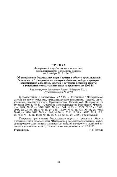 Приказ 627 Федеральные нормы и правила в области промышленной безопасности
