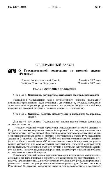 Федеральный закон 317-ФЗ О Государственной корпорации по атомной энергии