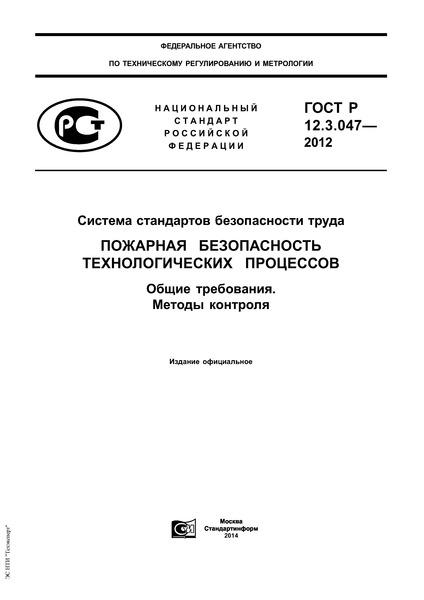 ГОСТ Р 12.3.047-2012 Система стандартов безопасности труда. Пожарная безопасность технологических процессов. Общие требования. Методы контроля
