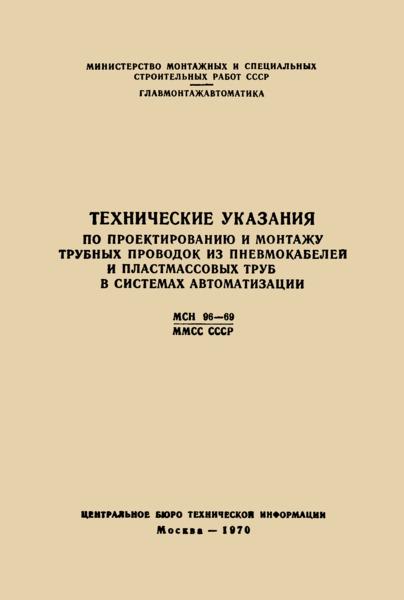 МСН 96-69/ММСС СССР Технические указания по проектированию и монтажу трубных проводок из пневмокабелей и пластмассовых труб в системах автоматизации