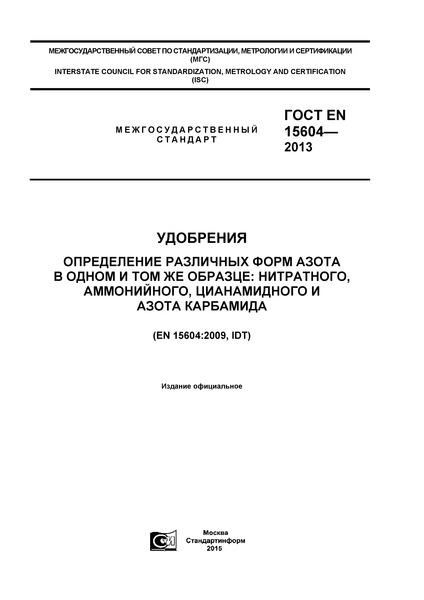 ГОСТ EN 15604-2013 Удобрения. Определение различных форм азота в одном и том же образце: нитратного, аммонийного, цианамидного и азота карбамида