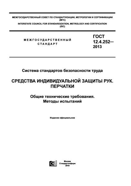 ГОСТ 12.4.252-2013 Система стандартов безопасности труда. Средства индивидуальной защиты рук. Перчатки. Общие технические требования. Методы испытаний