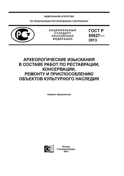ГОСТ Р 55627-2013 Археологические изыскания в составе работ по реставрации, консервации, ремонту и приспособлению объектов культурного наследия