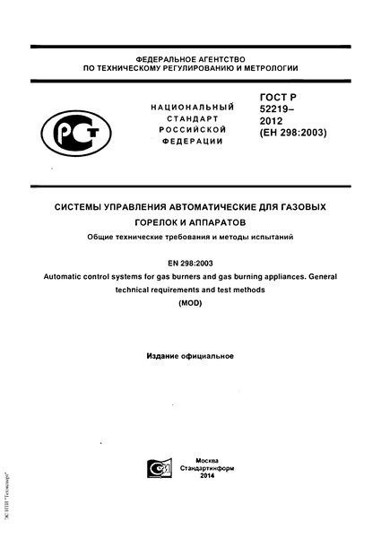 ГОСТ Р 52219-2012 Системы управления автоматические для газовых горелок и аппаратов. Общие технические требования и методы испытаний