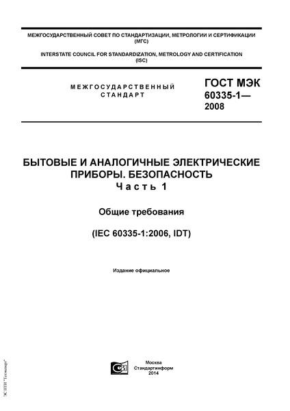ГОСТ МЭК 60335-1-2008 Бытовые и аналогичные электрические приборы. Безопасность. Часть 1. Общие требования