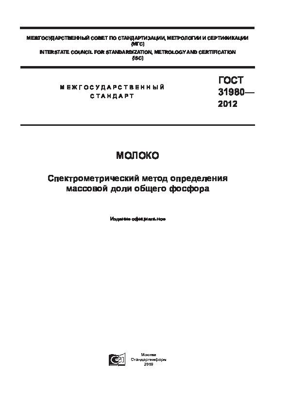 ГОСТ 31980-2012 Молоко. Спектрометрический метод определения массовой доли общего фосфора