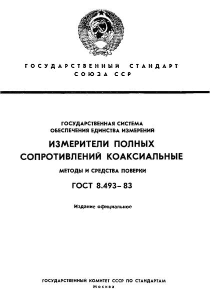 ГОСТ 8.493-83 Государственная система обеспечения единства измерений. Измерители полных сопротивлений коаксиальные. Методы и средства поверки