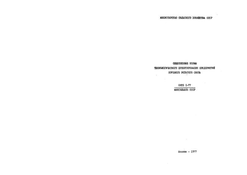 ОНТП 1-77 Общесоюзные нормы технологического проектирования предприятий крупного рогатого скота