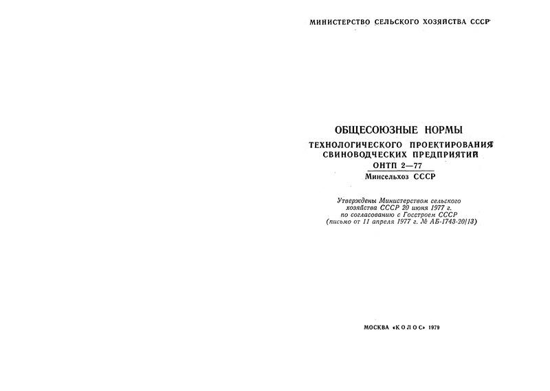 ОНТП 2-77 Общесоюзные нормы технологического проектирования свиноводческих предприятий