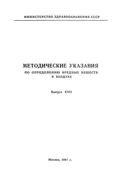 МУ 2314-81 Методические указания на газохроматографическое определение диметилтерефталата, метилацетата, метилбензоата, метилтолуилата, метилового и п-толуилового спиртов, п-толуилового альдегида, п-толуиловой кислоты, п-ксилола и дитолилметана в воздухе