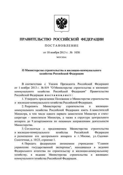 Положение о Министерстве строительства и жилищно-коммунального хозяйства Российской Федерации
