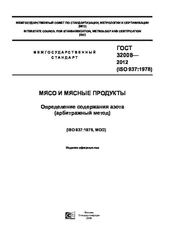 ГОСТ 32008-2012 Мясо и мясные продукты. Определение содержания азота (арбитражный метод)