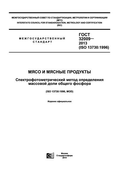 ГОСТ 32009-2013 Мясо и мясные продукты. Спектрофотометрический метод определения массовой доли общего фосфора