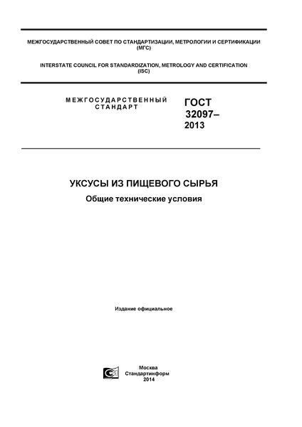ГОСТ 32097-2013 Уксусы из пищевого сырья. Общие технические условия