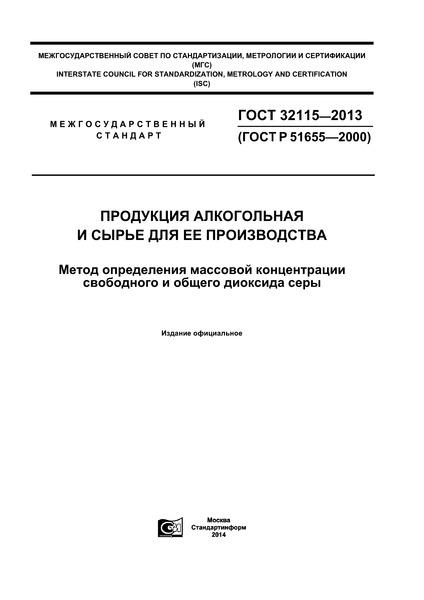 ГОСТ 32115-2013 Продукция алкогольная и сырье для ее производства. Метод определения массовой концентрации свободного и общего диоксида серы