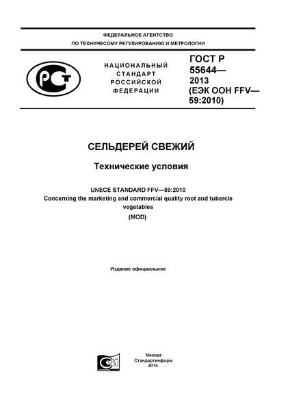ГОСТ Р 55644-2013 Сельдерей свежий. Технические условия