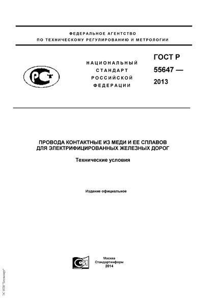 ГОСТ Р 55647-2013 Провода контактные из меди и ее сплавов для электрифицированных железных дорог. Технические условия