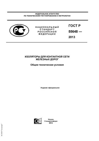 ГОСТ Р 55648-2013 Изоляторы для контактной сети железных дорог. Общие технические условия