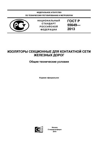 ГОСТ Р 55649-2013 Изоляторы секционные для контактной сети железных дорог. Общие технические условия