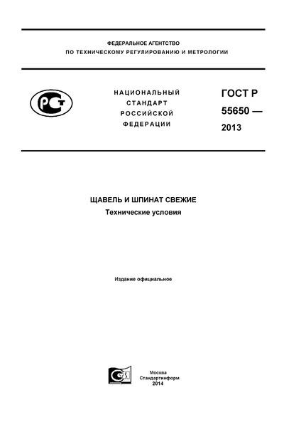 ГОСТ Р 55650-2013 Щавель и шпинат свежие. Технические условия