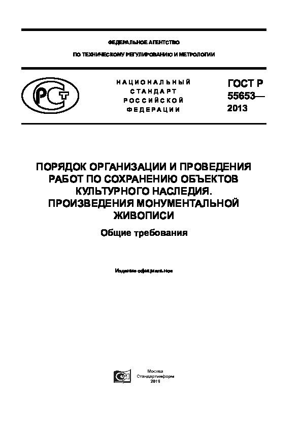 ГОСТ Р 55653-2013 Порядок организации и проведения работ по сохранению объектов культурного наследия. Произведения монументальной живописи. Общие требования