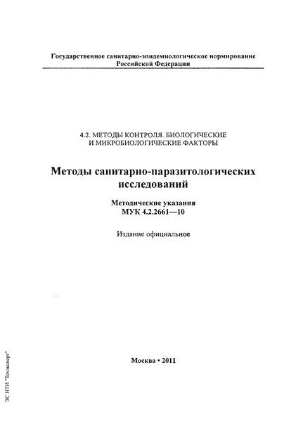 МУК 4.2.2661-10 Методы санитарно-паразитологических исследований