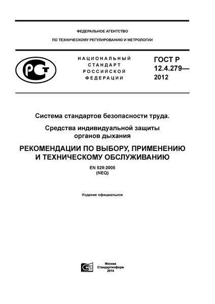 ГОСТ Р 12.4.279-2012 Система стандартов безопасности труда. Средства индивидуальной защиты органов дыхания. Рекомендации по выбору, применению и техническому обслуживанию
