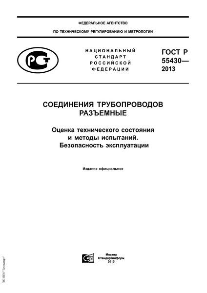ГОСТ Р 55430-2013 Соединения трубопроводов разъемные. Оценка технического состояния и методы испытаний. Безопасность эксплуатации