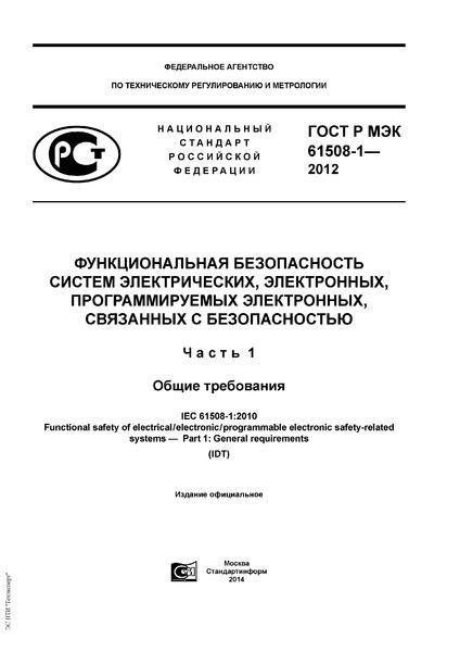 ГОСТ Р МЭК 61508-1-2012 Функциональная безопасность систем электрических, электронных, программируемых электронных, связанных с безопасностью. Часть 1. Общие требования