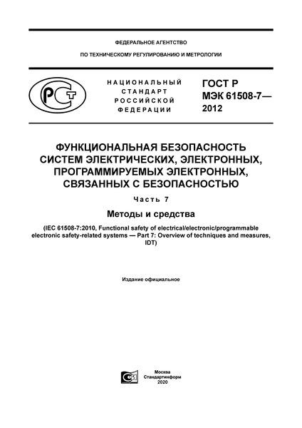 ГОСТ Р МЭК 61508-7-2012 Функциональная безопасность систем электрических, электронных, программируемых электронных, связанных с безопасностью. Часть 7. Методы и средства