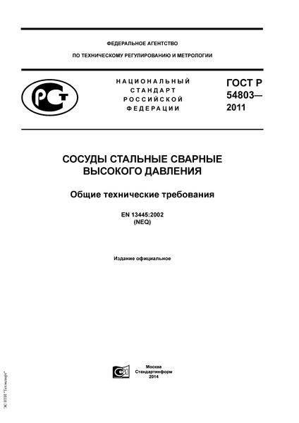 ГОСТ Р 54803-2011 Сосуды стальные сварные высокого давления. Общие технические требования