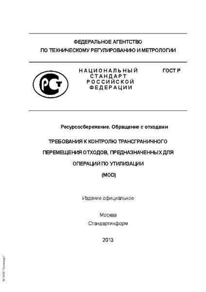 ГОСТ Р 55087-2012 Ресурсосбережение. Обращение с отходами. Требования к контролю трансграничного перемещения отходов, предназначенных для операций по утилизации