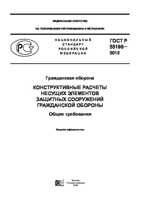 ГОСТ Р 55198-2012 Гражданская оборона. Конструктивные расчеты несущих элементов защитных сооружений гражданской обороны. Общие требования