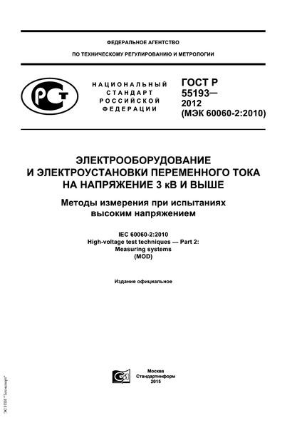 ГОСТ Р 55193-2012 Электрооборудование и электроустановки переменного тока на напряжение 3 кВ и выше. Методы измерения при испытаниях высоким напряжением