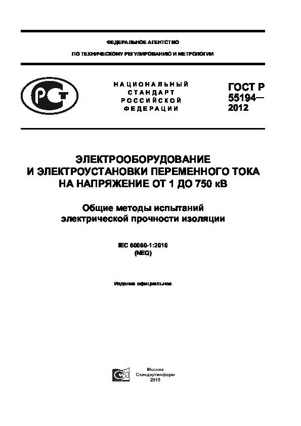 ГОСТ Р 55194-2012 Электрооборудование и электроустановки переменного тока на напряжения от 1 до 750 кВ. Общие методы испытаний электрической прочности изоляции