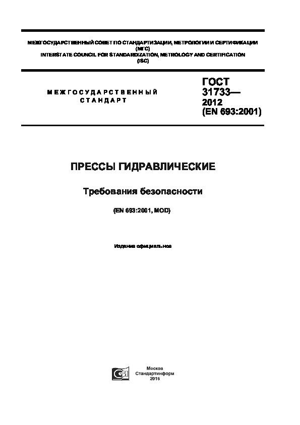 ГОСТ 31733-2012 Прессы гидравлические. Требования безопасности