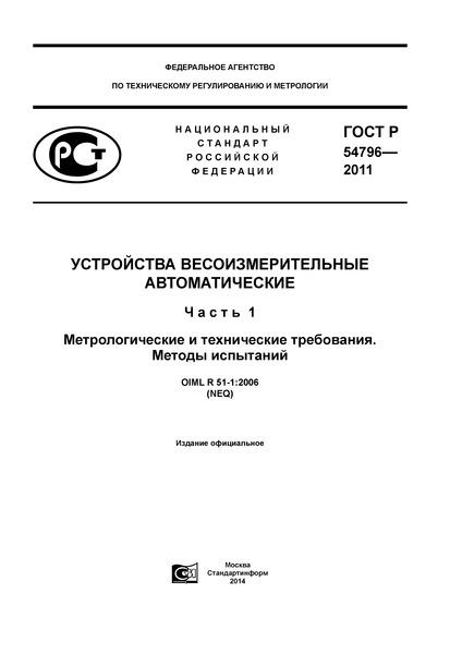 ГОСТ Р 54796-2011 Устройства весоизмерительные автоматические. Часть 1. Метрологические и технические требования. Методы испытаний