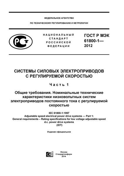 ГОСТ Р МЭК 61800-1-2012 Системы силовых электроприводов регулируемой скоростью. Часть 1. Общие требования. Номинальные технические характеристики низковольтных систем электроприводов постоянного тока с регулируемой скоростью