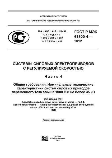 ГОСТ Р МЭК 61800-4-2012 Системы силовых электроприводов с регулируемой скоростью. Часть 4. Общие требования. Номинальные технические характеристики систем силовых приводов переменного тока свыше 1000 В и не более 35 кВ