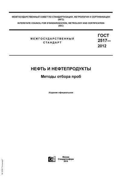 ГОСТ 2517-2012 Нефть и нефтепродукты. Методы отбора проб