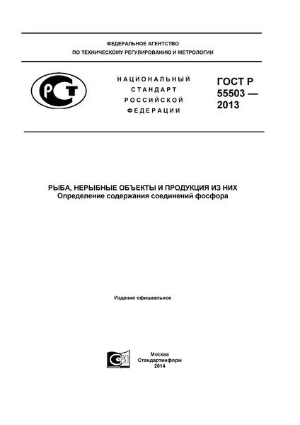 ГОСТ Р 55503-2013 Рыба, нерыбные объекты и продукция из них. Определение содержания соединений фосфора